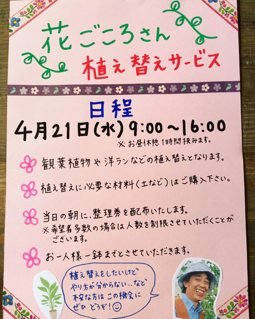 4月21日【植替えサービス】
